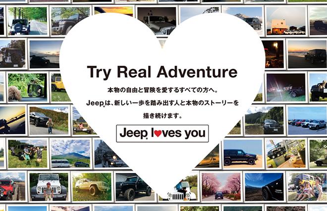 """Jeep®オーナー様の""""REALな瞬間""""を巨大ポスターとしてご紹介!"""