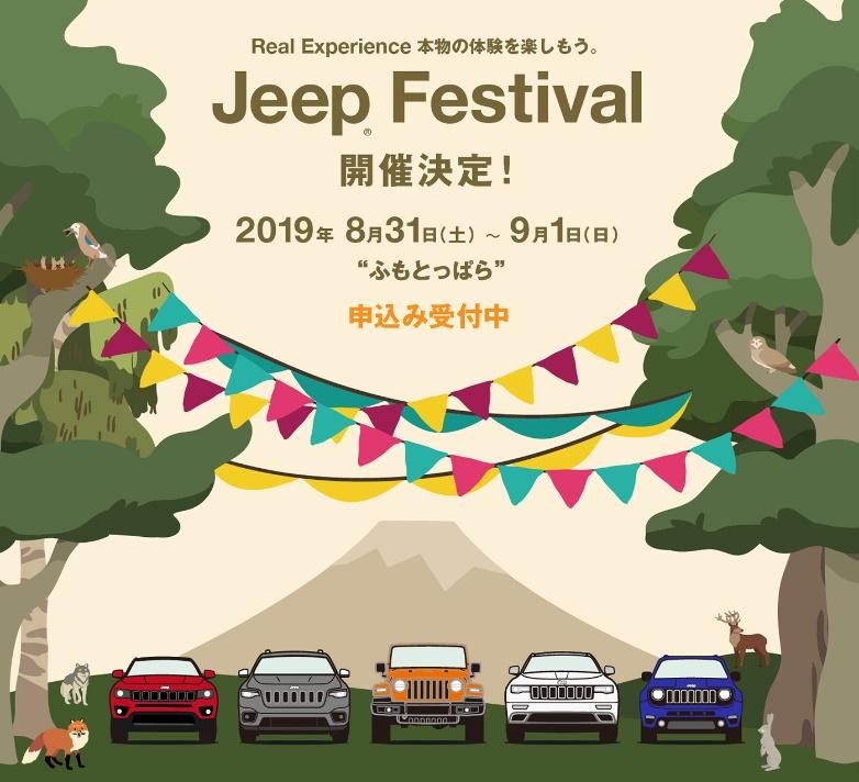Jeep® Festival 開催のご案内