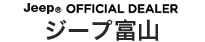 Jeep OFFICIAL DEALER ジープ 富山