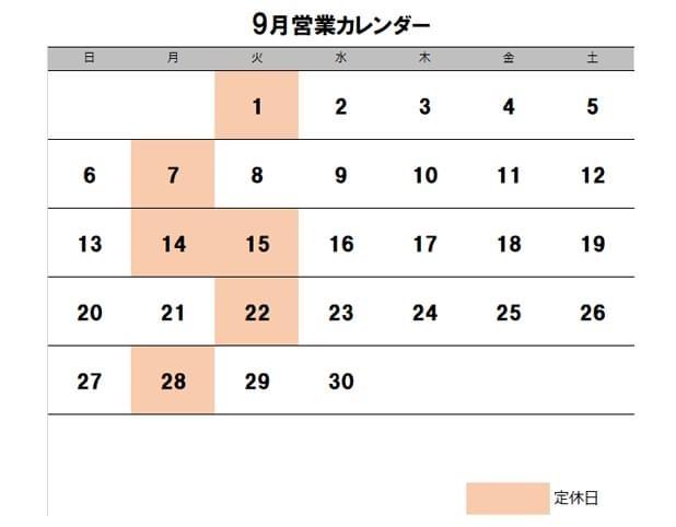 9月の営業カレンダーについて