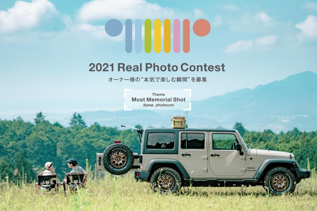 2021 Real Photo Contest