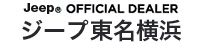 Jeep OFFICIAL DEALER ジープ 東名横浜