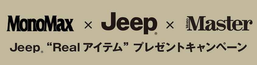 MonoMax × Jeep × MonoMaster