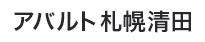 ABARTH OFFICIAL DEALER アバルト 札幌清田