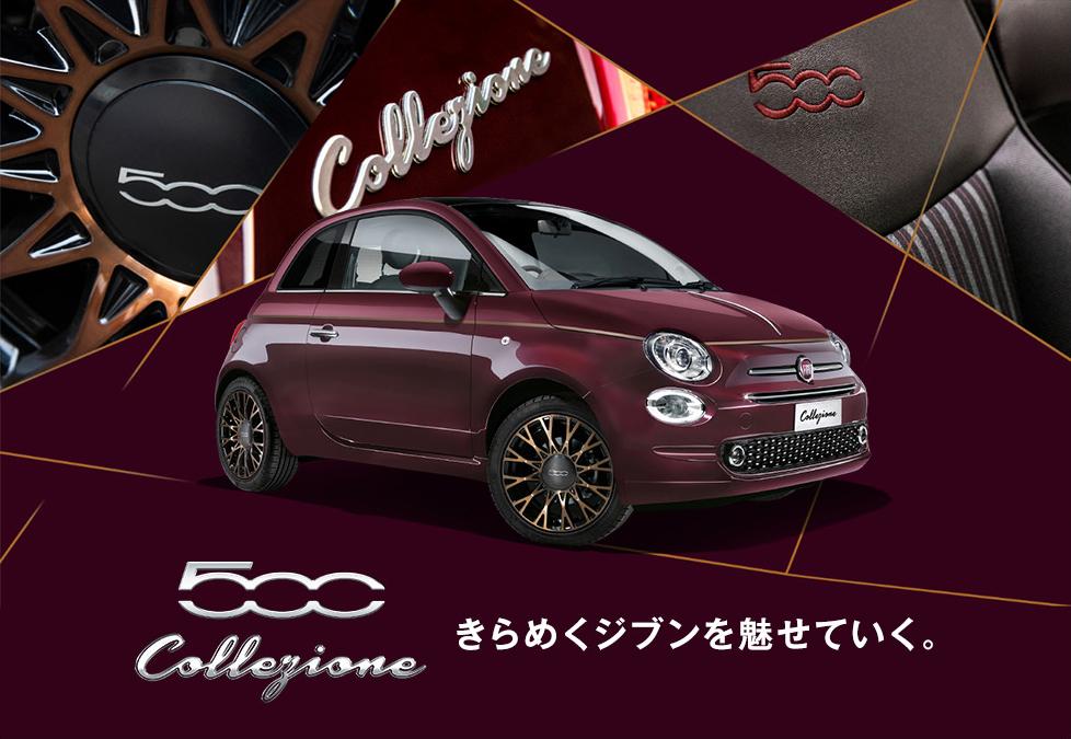 限定車『500/500C COLLEZIONE』登場!