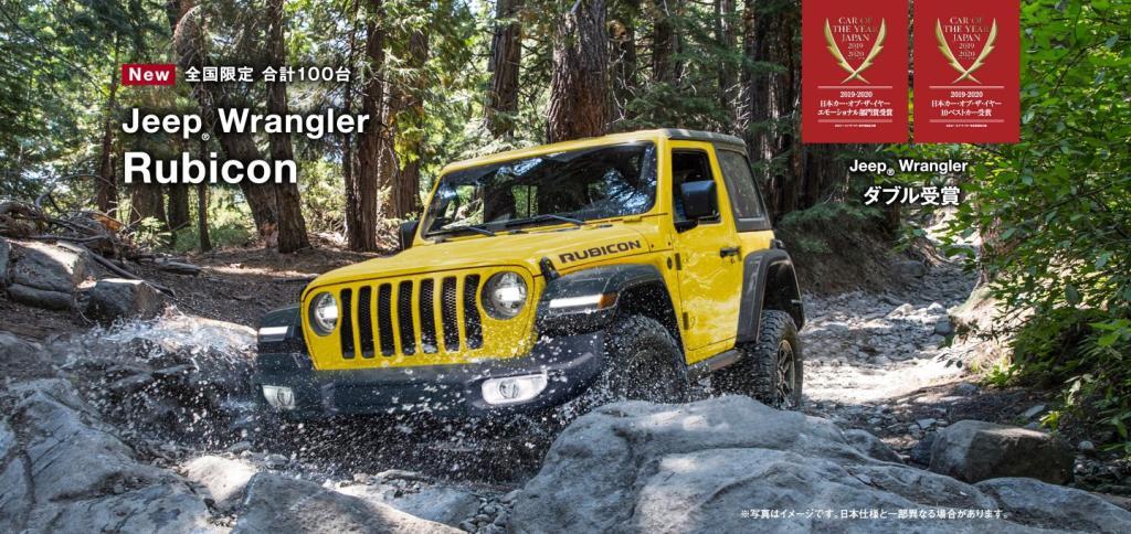 Jeep® Wrangler Rubicon(2ドア)が限定発売されます!
