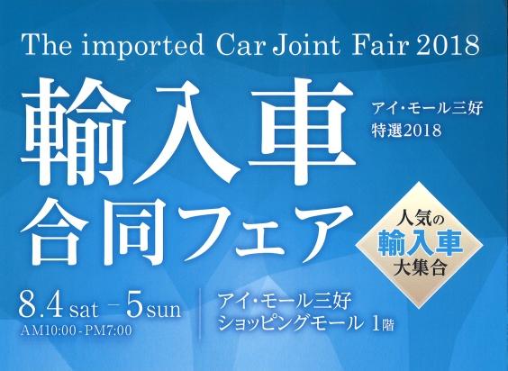 【輸入車合同フェア2018】 出展のお知らせ