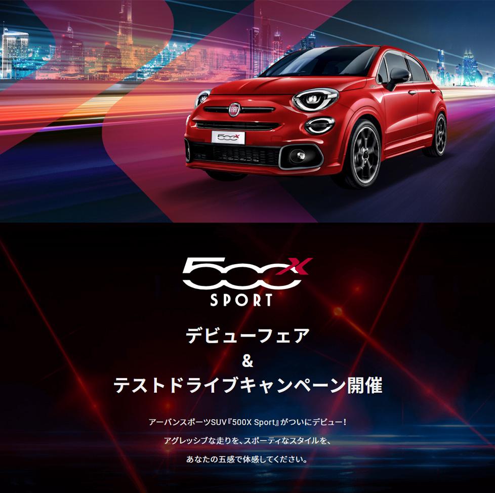 500X SPORT デビューフェア開催