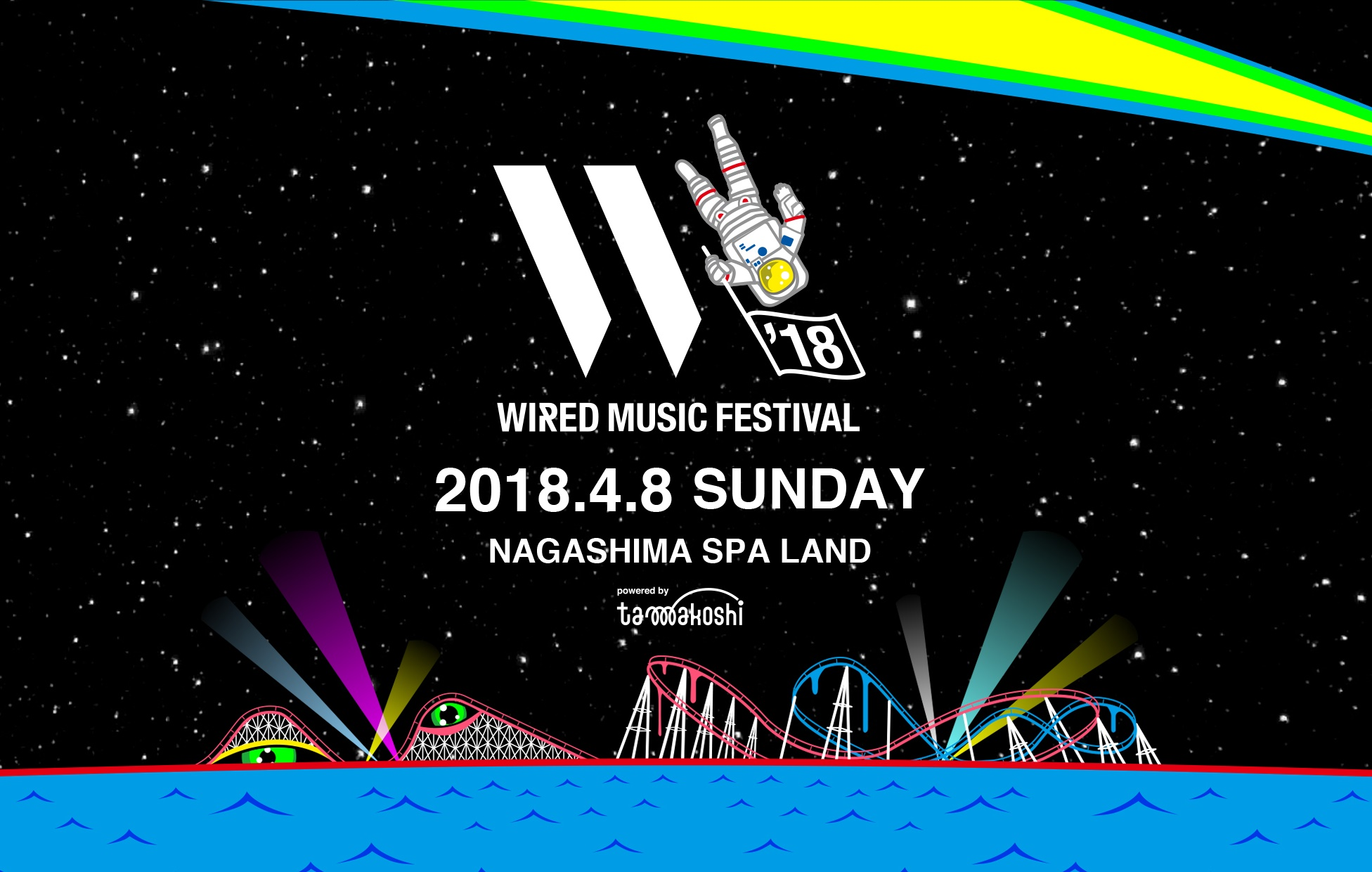 WIRED MUSIC FESTIVAL 2018 出展決定!!