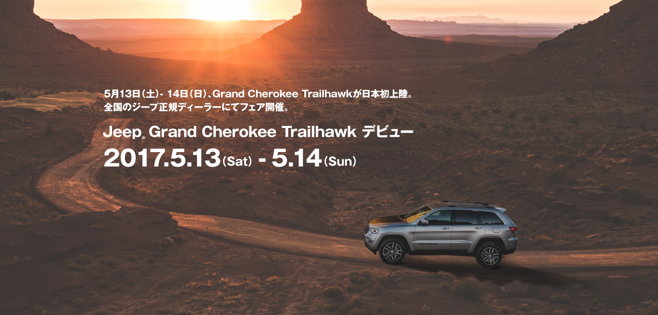 Jeep® Grand Cherokee Trailhawkフェア開催