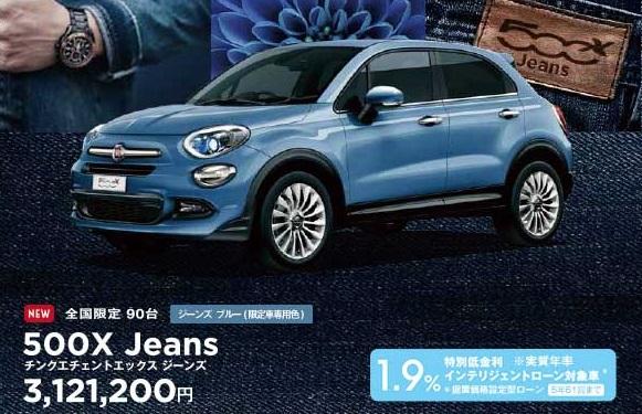 限定車『500X Jeans』登場