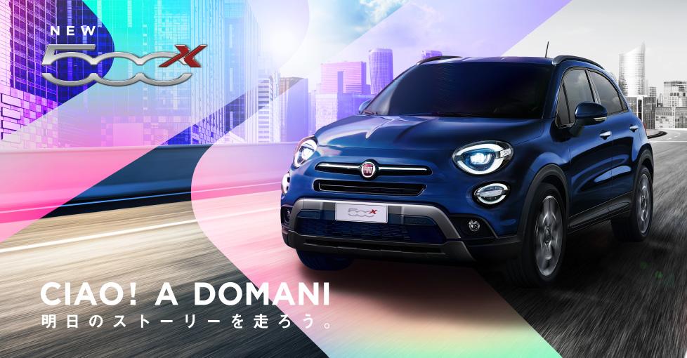 新型『500X』登場!