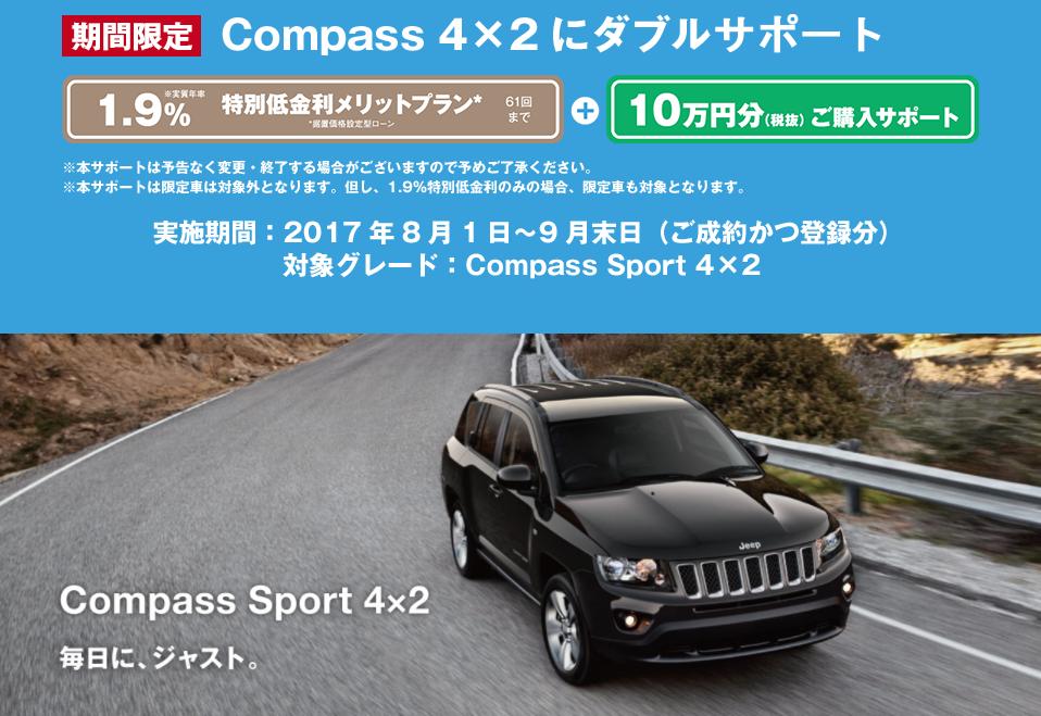 Compass Sport 4×2 W Support !
