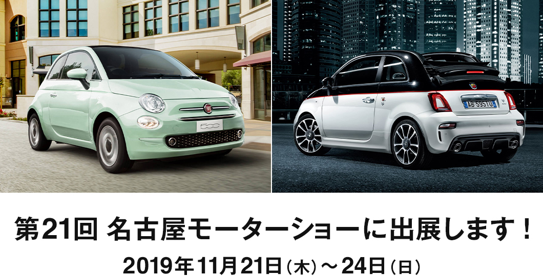 第21回 名古屋モーターショー 開催!