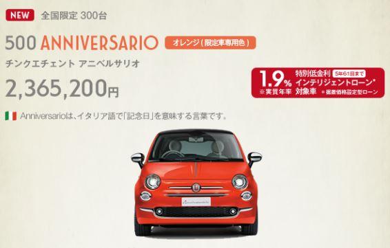 限定車『500 Anniversario』