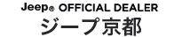 Jeep OFFICIAL DEALER ジープ 京都