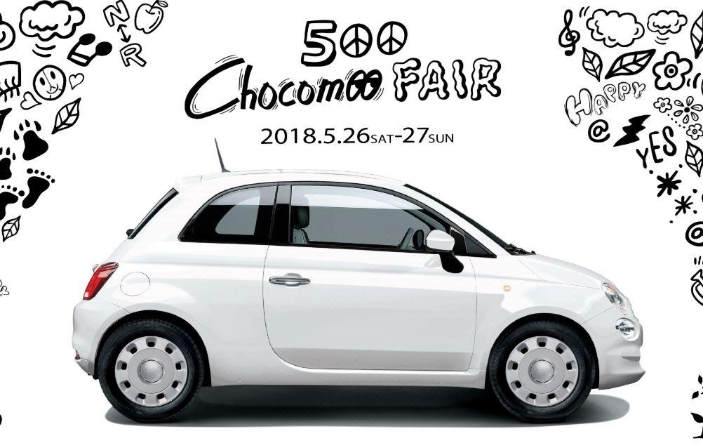 500 Super Pop Chocomoo Editionもうすぐ発売!!