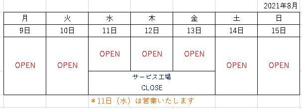 夏季<店舗営業日>・<サービス工場休業日>のお知らせ